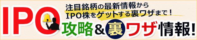 IPO株の攻略&裏ワザ情報!