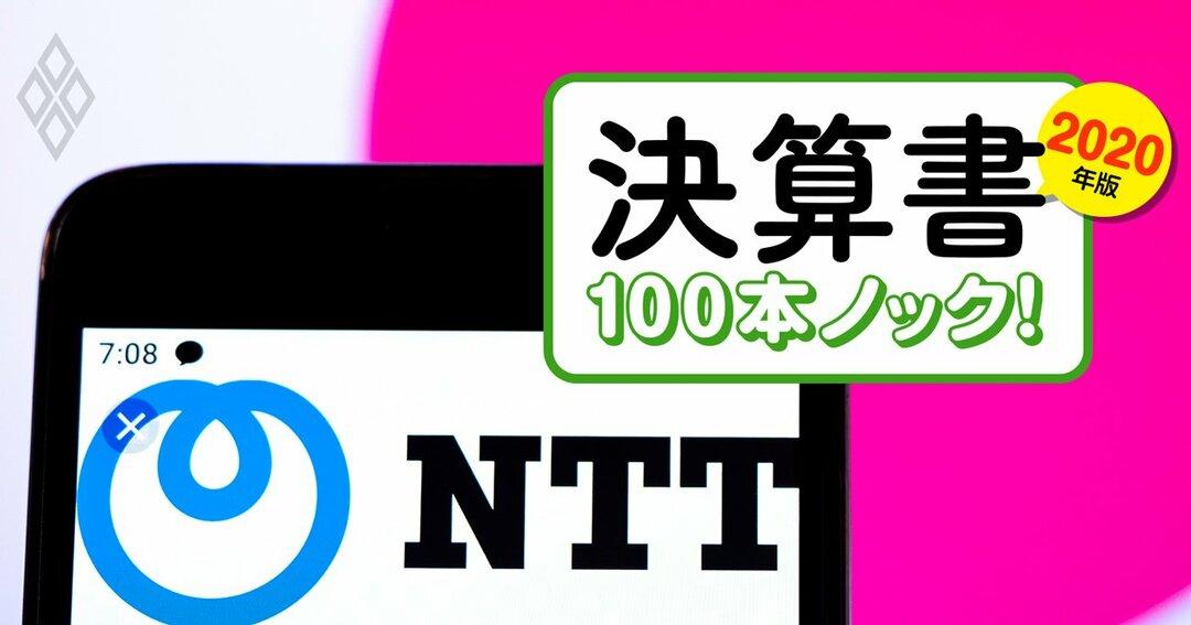 100本ノック#NTT