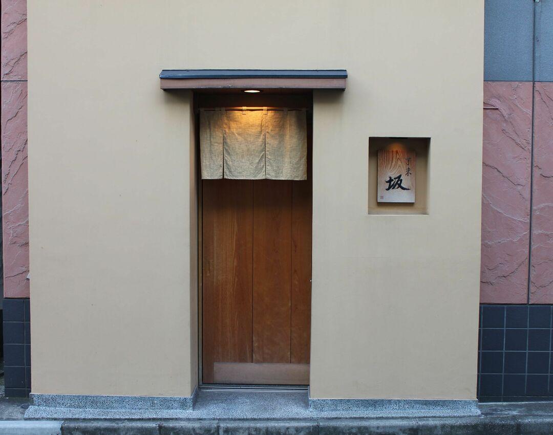 恵比寿「丁未 坂」――和食と本格フレンチにワインと蕎麦。ちょっと欲張りな大人の隠れ家