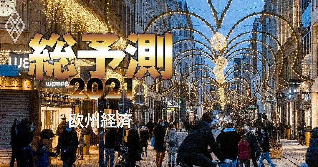 総予測2021#9