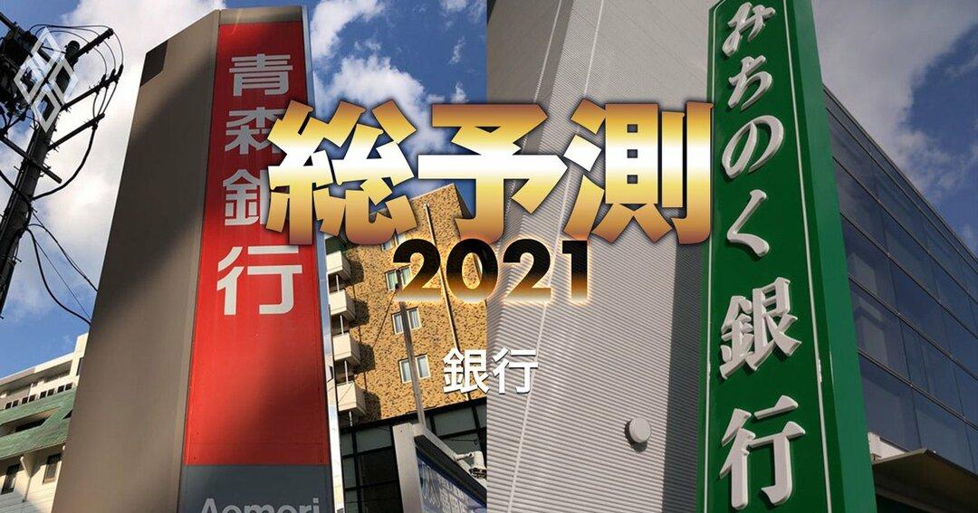 総予測2021#20