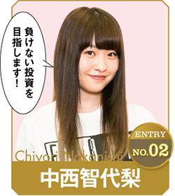 中西智代梨2014年2月にHKT48からAKB48のチームAに。2015年9月「第6回AKB48じゃんけん大会」準優勝。