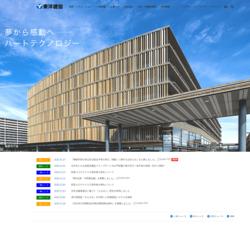 東洋建設は、海洋土木・港湾施設建築工事を得意とする総合建設会社。