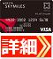 デルタ スカイマイル SuMi TRUST CLUB プラチナVISAカード公式サイトはこちら