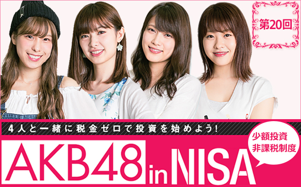 AKB48inNISA第19回