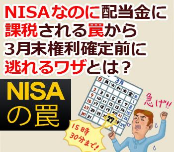 NISAなのに配当金に課税される罠から3月末権利確定前に逃れるワザとは?