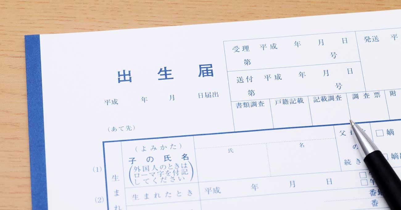 キラキラネーム改名は3000円也!申請が認められる7つの条件