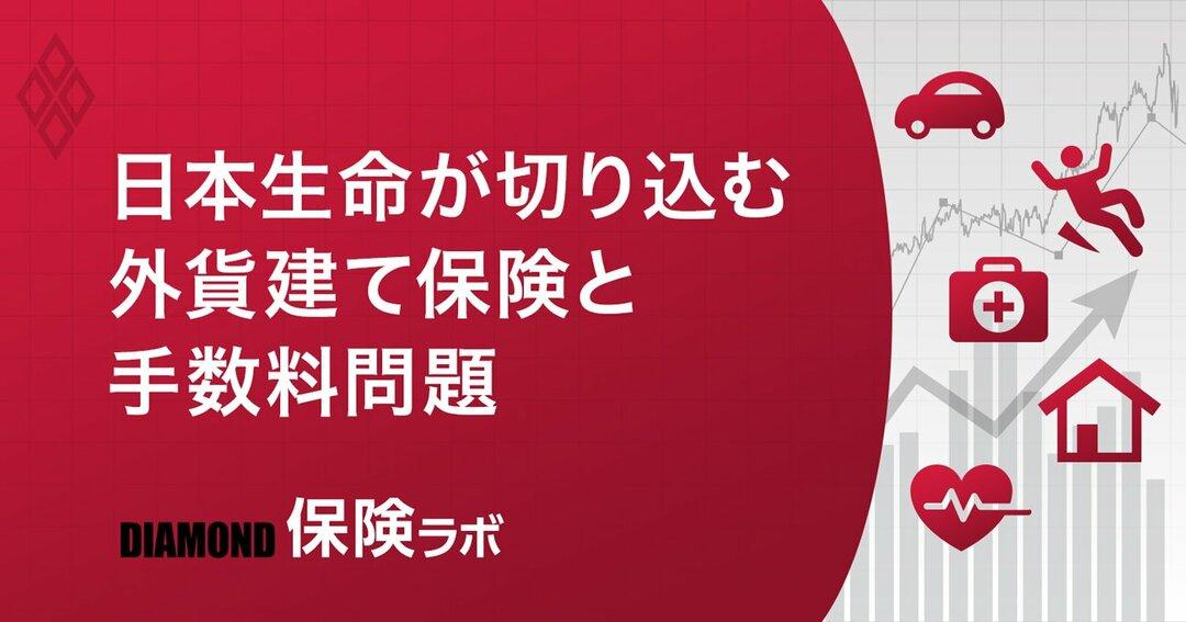 日本生命が切り込む外貨建て保険と手数料問題