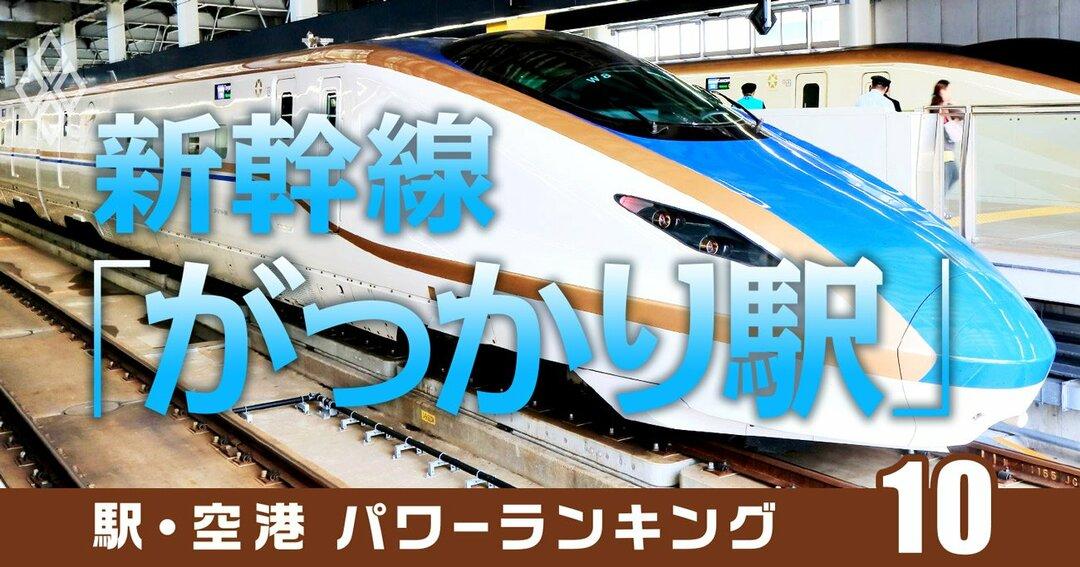 10新幹線「がっかり駅」