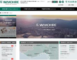 和田興産は、神戸市でのマンション分譲実績1位の不動産デベロッパー。