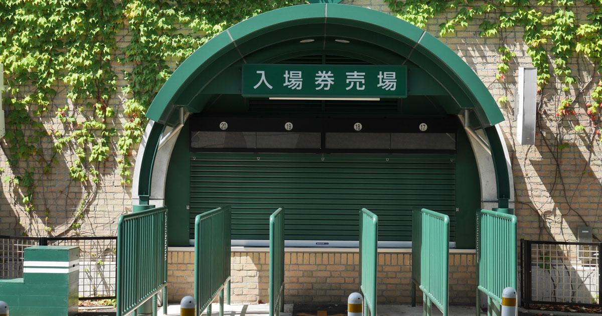 甲子園チケット問題、販売方法変更で「死に券」も出た矛盾
