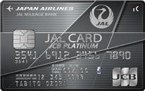 「JALカード プラチナ」のカードフェイス