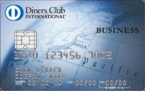 おすすめクレジットカード!ダイナースクラブ ビジネスカード