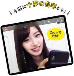 AKB48・teamKの武藤十夢。気象予報士の資格と博士号を持つ才女。