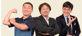 藤井さん、坂本さん、井村さん
