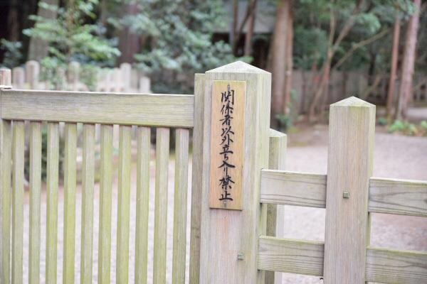 鹿島神宮の関係者以外立ち入り禁止エリア