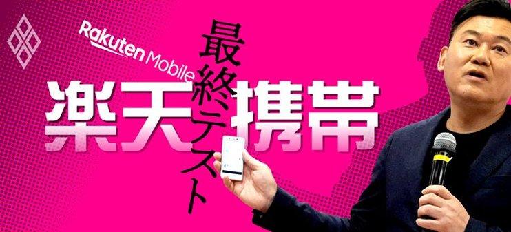 携帯 楽天 楽天モバイル