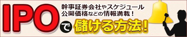 IPO株(新規上場株・新規公開株)で儲ける方法!