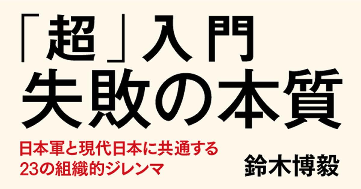 三菱自、東芝…旧日本軍と共通する「失敗の本質」破綻する組織は「言葉」を奪い始める