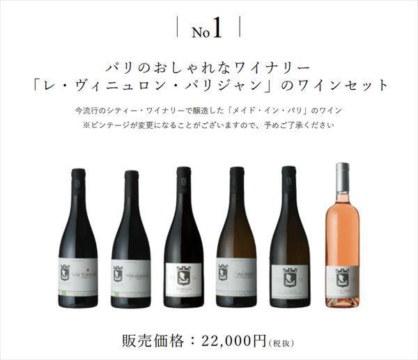「ザ・コンコルド・ワインクラブ」で購入できるワイン