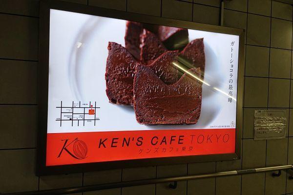 「ケンズカフェ東京」の広告