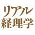 自分が社長ならどんな分析が欲しいか——常に想像し分析するのがファイナンスの仕事——横田貴之 ユニリーバ・ジャパン・ホールディングス代表取締役