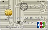 即日発行~翌日発行のクレジットカードで選ぶ!今すぐ入手できる、おすすめクレジットカード!「JCB ORIGINAL SERIES」