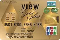 ゴールドカードおすすめ比較!