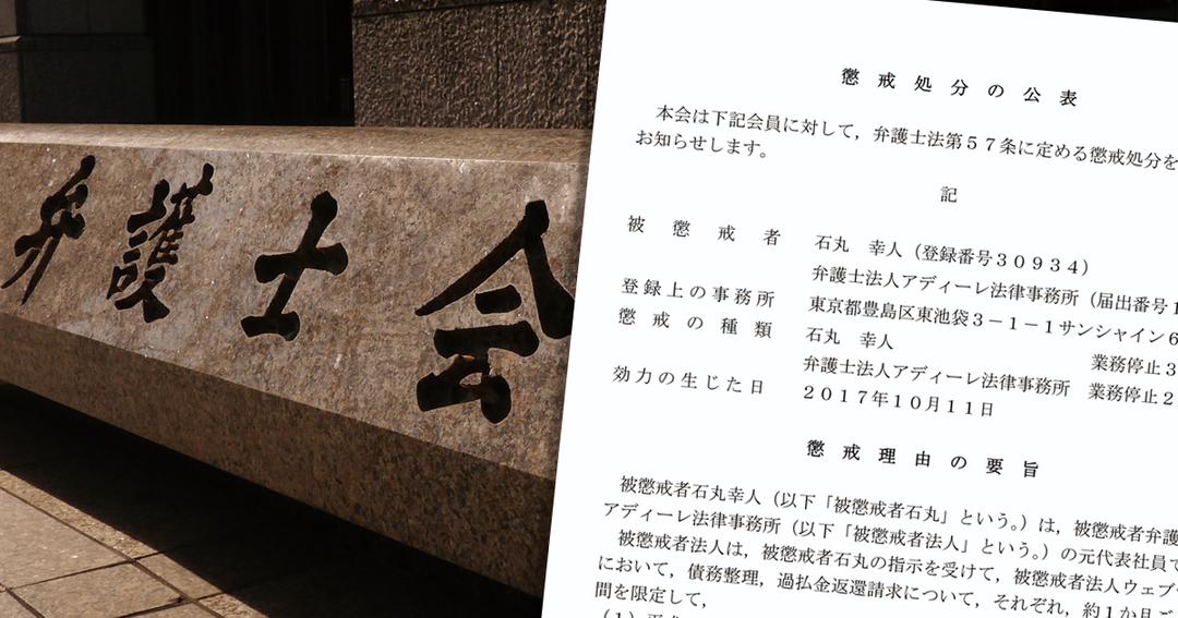 アディーレ業務停止で東京弁護士会が依頼人置き去りのずさん対応
