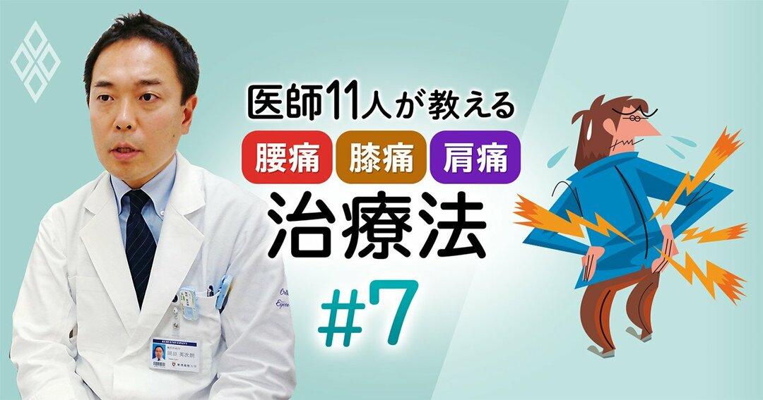 医師11人が教える「腰痛・膝痛・肩痛」治療法#