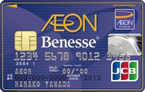 「ベネッセ・イオンカード(WAON一体型)」のカードフェイス