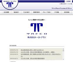 トーヨーアサノは高強度コンクリート製品の開発・製造などを手掛ける企業。