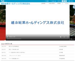 橋本総業ホールディングスは、管材・住宅設備機器の販売と請負・施工などを手掛ける持株会社。
