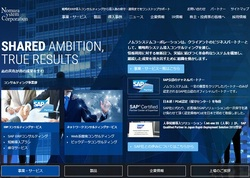 ノムラシステムコーポレーションの記念株主優待