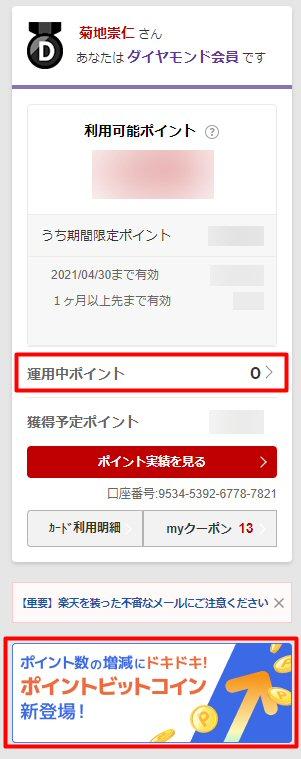 「楽天PointClub」のトップページにあるバナー