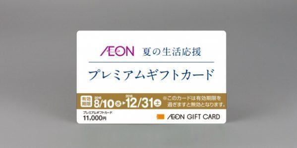 イオンがお得な「プレミアムギフトカード」を発売