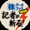 株データブックWeb「記者が斬る!」