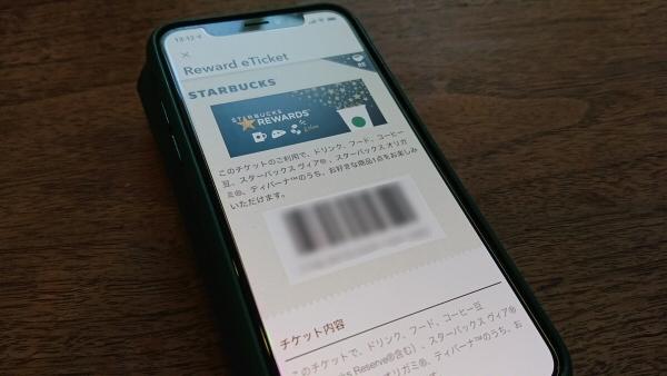 リワードチケットを表示したスマートフォン