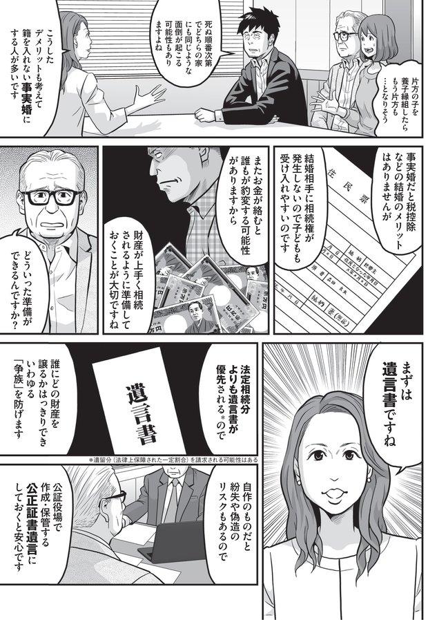 甘いシニア婚の甘くない現実に備えろ!(5)