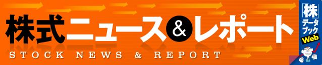 株式ニュース&レポート