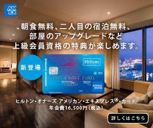 ヒルトン・オナーズ アメリカン・エキスプレス・カードならヒルトンホテルで朝食無料になる「ゴールド」会員になれるほか、カード利用で無料宿泊も可能に!