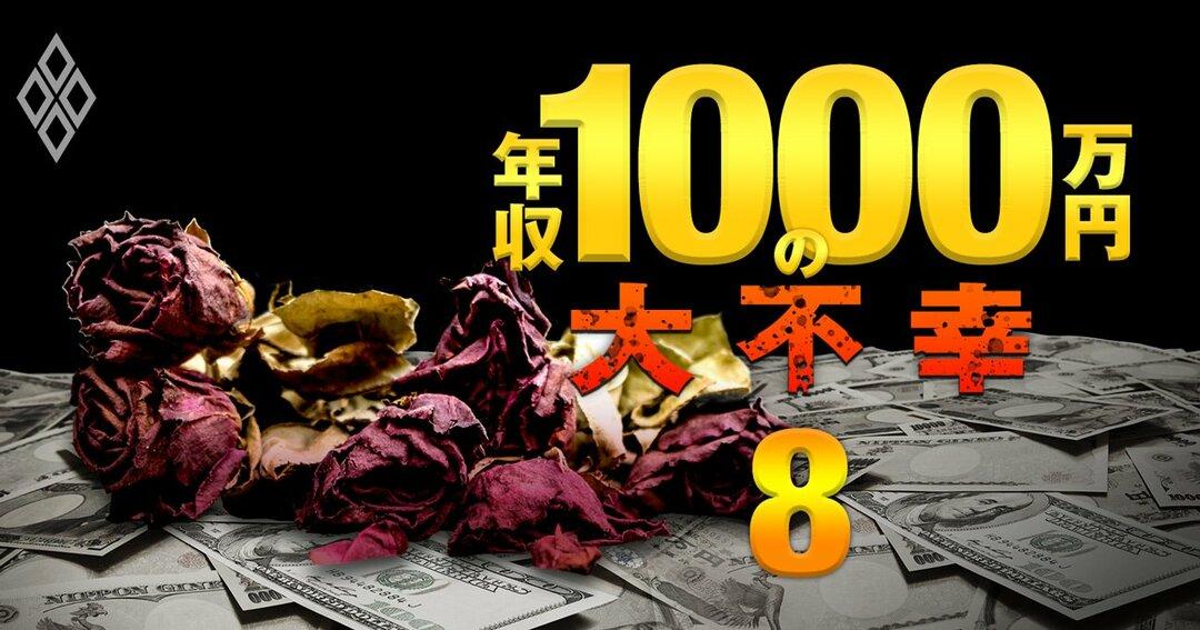 年収1000万円の大不幸#8