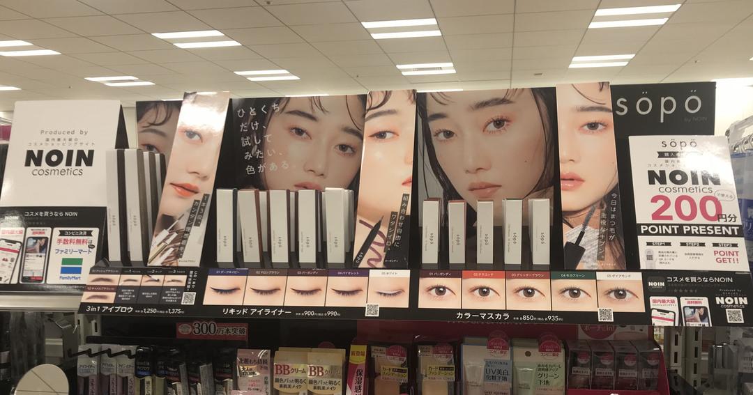 ファミマ限定コスメ欲しさにハシゴする女子が出現、化粧品業界に新風