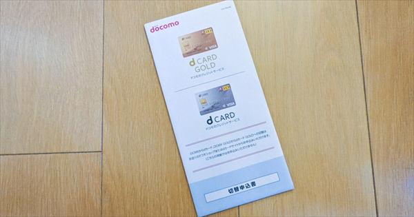 「dカード GOLD」から「dカード」へダウングレードする方法