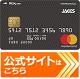 REX CARD(レックスカード)の詳細