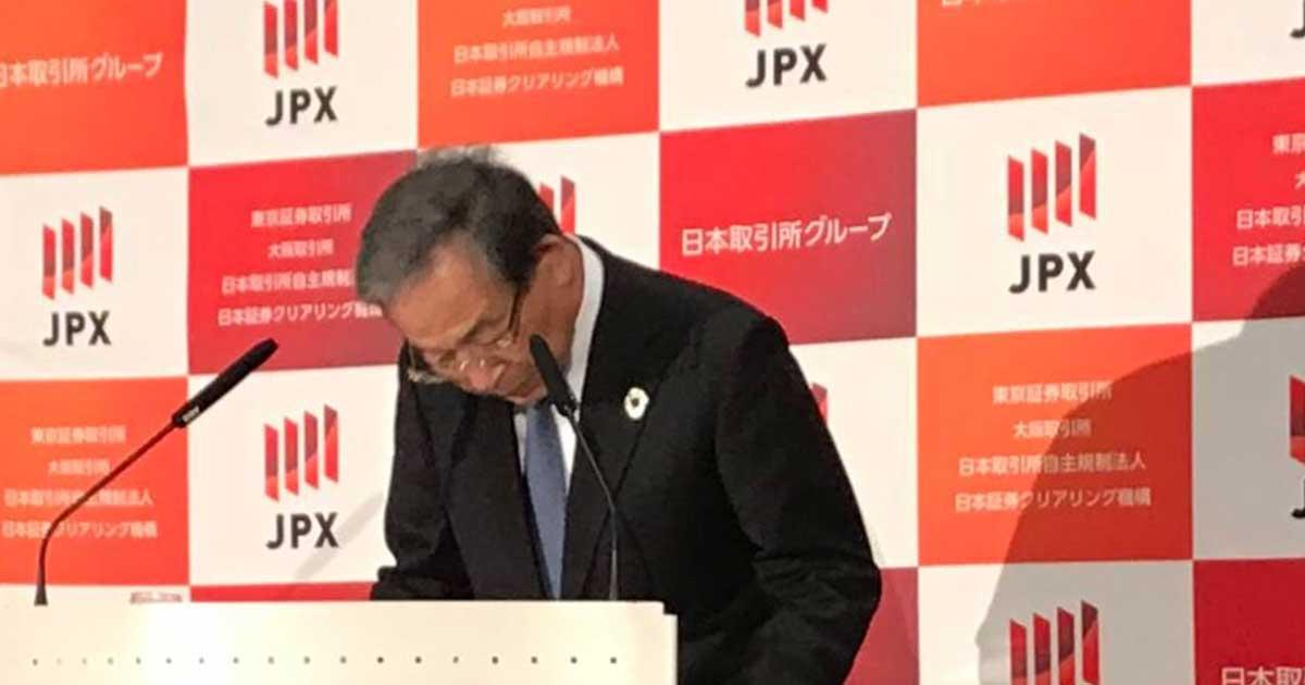 JPX清田氏の内規違反、総合取引所反対派から「刺された」説が浮上