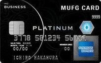 プラチナカードを比較して選ぶ!招待制&申込制のプラチナカードおすすめランキング!MUFGカード・プラチナ・アメリカン・エキスプレス・カードの詳細はこちら