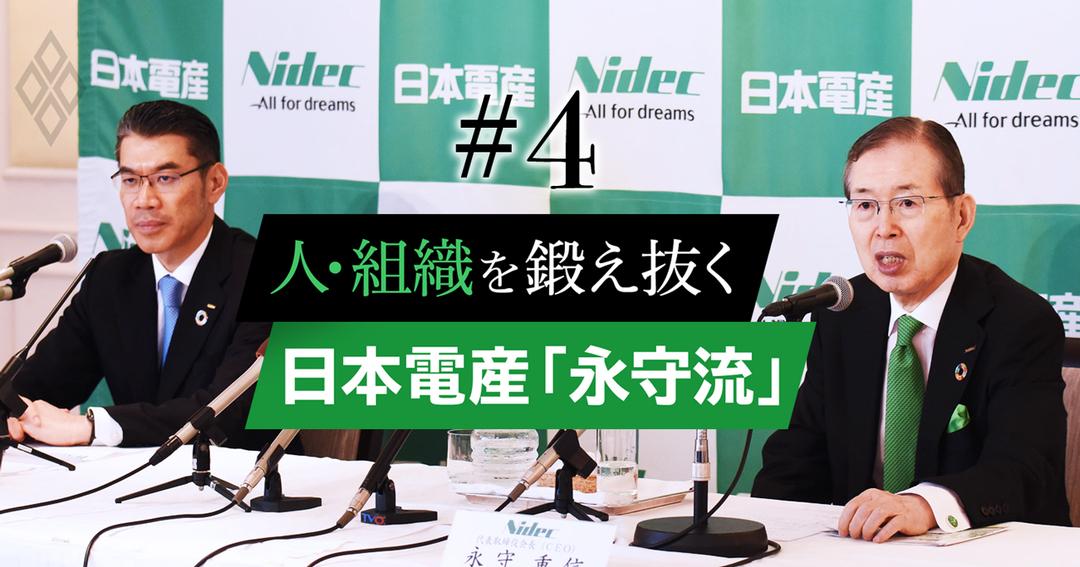 人・組織を鍛え抜く 日本電産「永守流」#4
