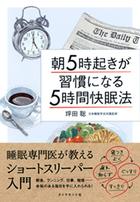 朝5時起きが習慣になる 「5時間快眠法」