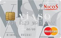 「VIASO(ビアソ)カード」のカードフェイスのカードフェイス